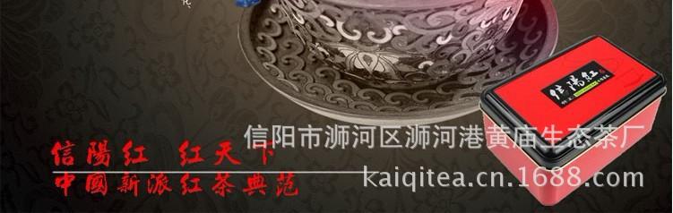 周开启茶业|浉河港 信阳红茶2019新茶浉河港红茶一芽三叶