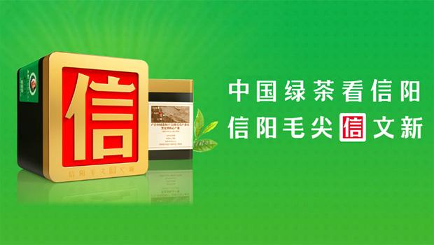 文新茶叶_信阳文新茶叶毛尖 高品质源于六大标准
