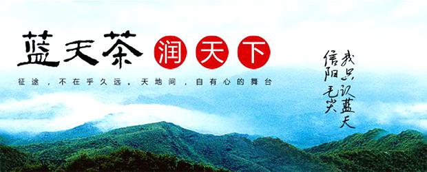 """蓝天茗茶(LENTANTEA)_""""蓝天茶,润天下""""宏伟蓝图"""
