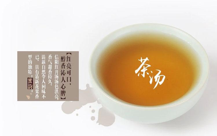 阿里云茶庄园 浉河港 信阳红茶2020新茶浉河港红茶一芽三叶500g