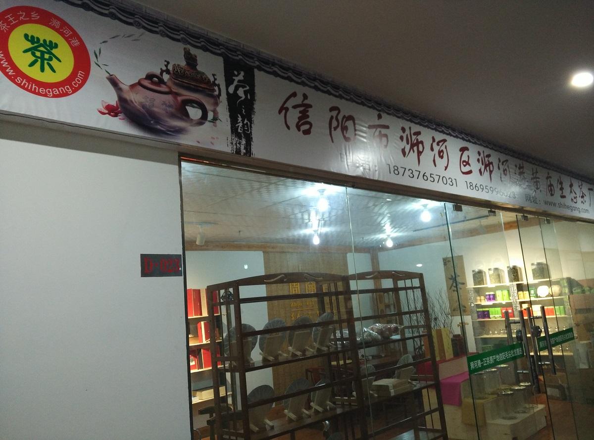 浉河港黄庙生态茶厂