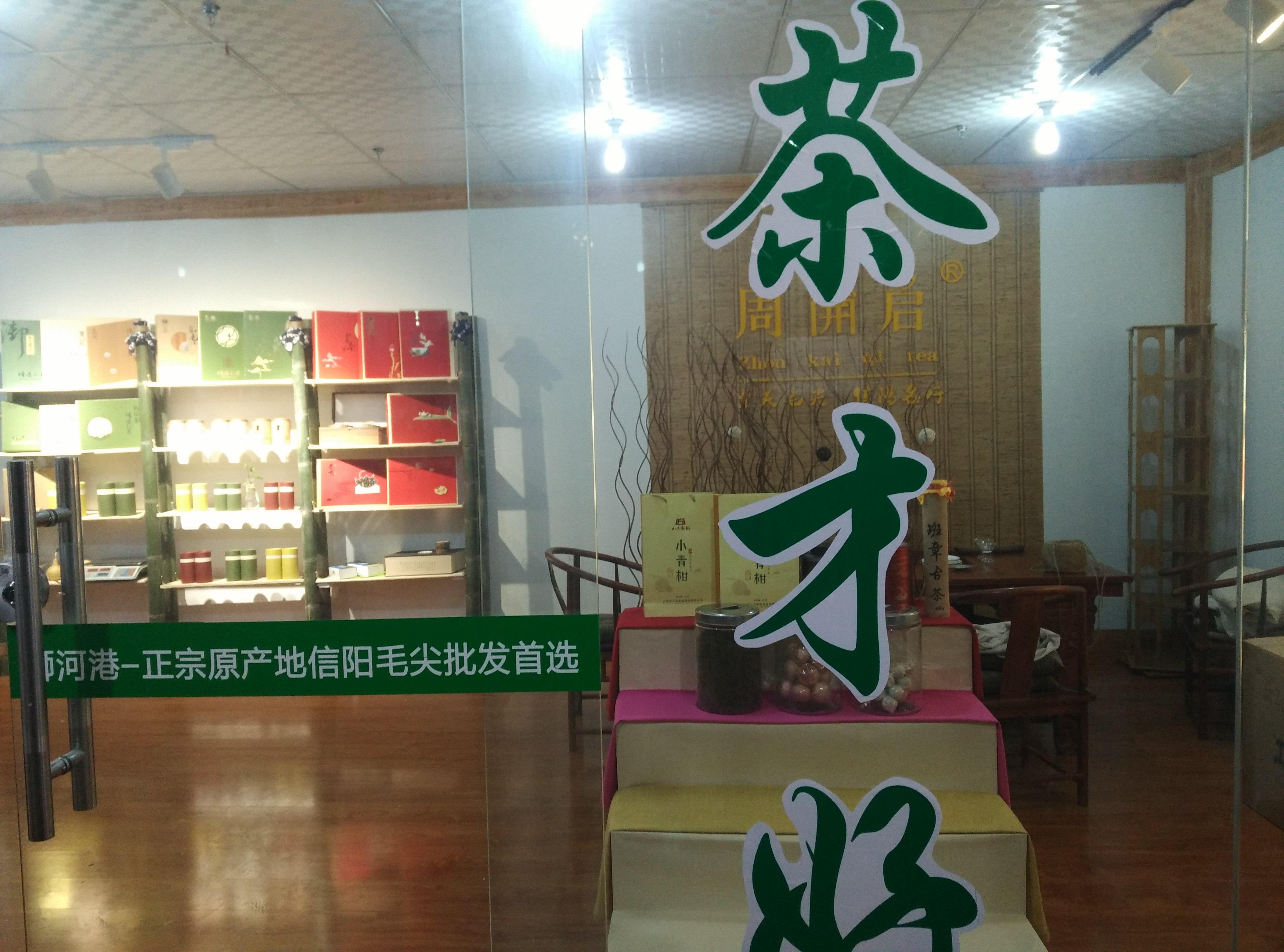 浉河港黄庙生态茶厂洛阳体验店