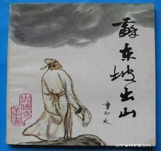 文豪苏东坡赞信阳茶
